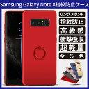 【送料無料 メール便発送】 Samsung Galaxy Note8 (Docomo SC-01K AU SCV37) 裏面用ケース リングスタンド付け 超薄型 表面指紋防止処理 全5色 【Note 8 カバー galaxy note8 シェル アイフォンケース アイフォンカバー Case Cover】