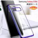 【送料無料 メール便発送】 Samsung Galaxy S10e 裏面用ケース メッキ加工 TPU 全6色 【GalaxyS10e ソフトタイプ 超薄型 TPU素材 カバー シェル Case Cover】