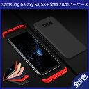 【送料無料 メール便発送】 Samsung Galaxy S8 / S8 (Docomo SC-02J SC-03J AU SCV36 SCV35) 360°フルカバーケース 薄型 超軽量 表面指紋防止処理 全6色 【GalaxyS8 カバー シェル アイフォンケース アイフォンカバー Case Cover】