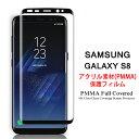 【送料無料】 Samsung Galaxy S8 全画面カバー 液晶保護フィルム 3Dラウンドエッジ加工 アクリル素材【GalaxyS8 NTTドコモ Docomo SC-02J AU SCV36 3D熱加工 保護フィルム PMMA素材 液晶保護シート PMMA ケース アクセサリー】