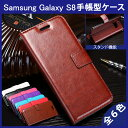 【送料無料 メール便発送】 Samsung Galaxy S8 (Docomo SC-02J、AU SCV36) 専用レザーケース 手帳型 ストラップ付け 全7色 【GalaxyS8 ケース Case カバー Cover アクセサリー GalaxyS8 用】