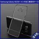 【送料無料 メール便発送】 Samsung Galaxy S...