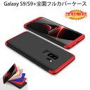 【送料無料 メール便発送】 Samsung Galaxy S9 / S9 (Docomo SC-02K SC-03K AU SCV38 SCV39) 360°フルカバーケース 薄型 超軽量 表面指紋防止処理 全9色 【GalaxyS9 S9Plus カバー シェル アイフォンケース アイフォンカバー Case Cover】
