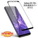 【送料無料 メール便発送】 Samsung Galaxy S9 / S9 (Docomo SC-02K SC-03K AU SCV38 SCV39) 全画面カバー 液晶保護ガラスフィルム 3Dラウンドエッジ加工 【GalaxyS9 S9Plus 0.26mm 3D 保護フィルム ガラス 液晶保護シート 強化ガラス ケース アクセサリー】