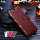 【送料無料 メール便発送】 Sony Xperia 5 専用レザーケース 手帳型 ストラップ付け 全6色 【Xperia5 docomo SO-01M au SOV41 softbank ケース Case カバー Cover アクセサリー Xperia 5用】