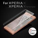 【送料無料 メール便発送】 Sony Xperia X / X Performance 全画面カバー