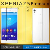 ������̵�� �����ȯ���� Sony Xperia Z5 Premium 5.5����� SO-03H �ѱվ��ݸ�饹ξ�̥��å� ��0.33mm 2.5D docomo �ݸ�ե���� ���饹 �վ��ݸ�饹 �վ��ݸ���� �������饹 ������ Xperia Z5+�� �̡�