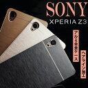 【送料無料 メール便発送】 Sony Xperia Z3 SO-01G SOL26 専用アルミ合金ケース 全8色 【Xperia Z3 ケース Case カバー...