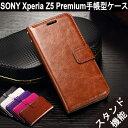 【送料無料 メール便発送】 Sony Xperia Z5 Premium 5.5インチ SO-03H 専用レザーケース 手帳型 ストラップ付け 全5色 【Docomo ケース Case カバー Z5 アクセサリー Xperia Z5 Premium用】