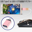 【送料無料 メール便発送】 USB Type-C(オス USB3.1) to Type-A(メス USB3.0) OTG変換アダプター 【スマートフォン用 OTG(On The Go) 変換コネクタ ホスト機能 USB Type-C機器対応 MacBook Nexus 5X Huawei Mate9 10 Honor9 P10 対応 充電ケーブル データ転送 Type C】