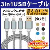 【送料無料 メール便発送】 iPhone / Micro USB / USB Type-C 3in1充電ケーブル 1.2m 【コネクタ アルミ iPhone6 iPhone7 Androidスマートフォン、Nexus 5X、Nexus 6P、Google Pixel、Huawei Mate 9、 Honor8、P9、Galaxy 対応 充電ケーブル Type c スマートフォン】