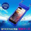 スマートホンを水から守る防水ケース。 全てのスマートフォン(横8.0cm、縦16cm、6インチまで)に対応!