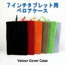 【在庫処分】 7インチタブレット用 ベロアケース 全6色 【...
