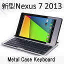 新型 Google Nexus 7 2013 Bluetooth キーボード ケース 【第2世代 Google Nexus 7 2013 専用 無線式 Bluetooth3.0 ワイヤレスキーボード ケース】