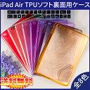 【送料無料 メール便発送】 iPad Air iPad第5/6世代 裏面用ケース TPU ソフトタイプ