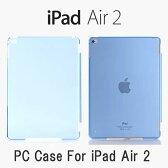 【送料無料 メール便発送】iPad Air 2 / iPad6 裏面用ケース crystal 全8色【iPad Air 2 iPad6 ケース Apple Smart Cover】【iPad Air 2 Smart Cover egghell】【iPad6 Smart Cover Partner IPAD用】