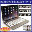 【送料無料】 iPad Air2 / iPad Pro 9.7 Bluetoothキーボード スリープ機能付け 全3色【Air2 Pro9.7インチ 専用 無線式 Bluetooth3.0 ケース ワイヤレスキーボード ケース カバー】
