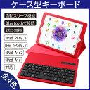 【送料無料 宅配便発送】 iPad Air / iPad Air 2 / iPad Pro 9.7 / iPad第5/6世代 通用ケース型キーボード 【iPad5 iPad6 通用 無線式 Bluetooth3.0 ワイヤレスキーボード内臓ケース】