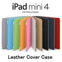 【送料無料 メール便発送】 iPad mini 4 スマートカバー スリープ機能付け 全9色 【iPad mini4 Smart Cover ケース iPad mini レザーケース iPad mini カバー アクセサリー iPad mini 用】