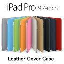 【送料無料 メール便発送】 iPad Pro 9.7インチ スマートカバー スリープ機能付け 全9色 【iPad Pro9.7 Smart Cover スマート ケース Case レザーケース iPadPro9.7 カバー iPad Pro アクセサリー IPAD用】
