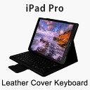 【送料無料 在庫処分】 iPad Pro(12.9インチ) ケース型キーボード iPad Pro キーボード 【iPad Pro 専用 Keyboard 無線式 Bluetooth3.0 ワイヤレスキーボード内臓ケース レザーケース iPad Pro Case】