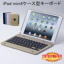 【送料無料】 iPad mini 4 Bluetoothキーボード スリープ機能付け 全5色【iPad mini4 インチ 専用 無線式 Bluetooth3.0 ケース ワイヤレスキーボード ケース カバー】