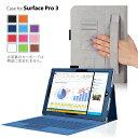 【送料無料 メール便発送】 Microsoft Surface PRO 3 / Surface PRO 4 レザーケース 全11色【Surface PRO3 P...