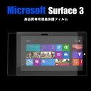 【送料無料 メール便発送】 Microsoft Surface 3用液晶保護フィルム (スクリーンプロテクター) アンチグレア低反射仕様 VMAX 【Microsoft Surface 3 ケース Surface 3 protector Microsoft Surface3 film】