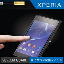 【送料無料 メール便発送】 Sony Xperia Z3 SO-01G SOL26 用液晶保護ガラスフィルム 【0.33mm 2.5D 保護フィルム ガラス 液晶保護ガラス 液晶保護シート 強化ガラス Xperia Z3 ケース Xperia Z3用】