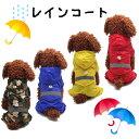 大人気 犬用 つなぎ レインコート犬服 / 犬 服 / 犬の服 / ドッグウェア / カッパ / 小型犬 / 中型犬 / 4カラー 6サイズ