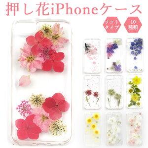 押し花iPhoneケース iPhoneX iPhone8 iPhone7ケース iPhone7 Plus ケース 押し花ケース ソフトケース 10種類令和