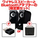 Creative T12 Wireless + Bluetooth 아답터【한정수세트】