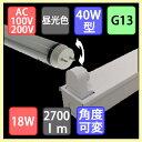 40W1灯用トラフ型器具とLED蛍光灯 角度可変節電タイプ 高輝度型 直管40Wタイプ 2700lm 昼光色のセットです。