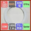 LED丸型蛍光灯 FCL30W型 10W 1000lm LED蛍光灯 丸形 30W形 電球色