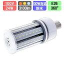 水銀灯用コーン型防水LED 24W E26 100W対応 ナトリウム色/電球色/昼光色