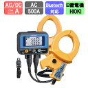 HIOKI(日置電機) 電流 電圧計測 ワイヤレスクランプロガーセット(ロガー クランプセンサー ストラップ 専用ケース)