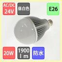 一般電球形 DC24V仕様 防水 LED電球 昼白色 20W 1900lm E26