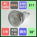 LEDスポットライト 調光対応 高演色Ra92 狭角タイプ E11 ハロゲン50W型対応 5W 430lm