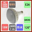 バラストレス水銀灯形 防水 ビーム LED電球 18W 2400lm 電球色 E26