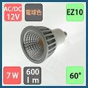 LEDスポットライト 60度広角タイプ EZ10 ハロゲン12V70W型対応 7W 600lm