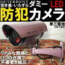 防犯用CCDダミーカメラ★本物そっくり!防犯対策に!★防犯カメラ 赤色LEDが常時点滅!取り付け簡単
