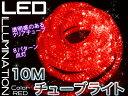 楽天CRESHLED 190灯 チューブライト ロープライト 10m レッド 赤 クリスマスイルミネーション 8パターン点滅切替 10メートル 節電/エコ 【RCP】 10P05Dec15