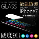 iPhone7 iPhone7Plus 強化ガラス 液晶保護フィルム iPhone6 iPhone6 Plus 404SH SHV31 SHV32 A03 LGV32 SH-04G F-04G SO-04G SO-03G SC-05G 強化ガラス フィルム 保護フィルム ガラスフィルム 液晶保護 iphone xperia galaxy 6plus Apple スマホ 【RCP】 10P05Dec15