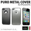 iphone 4s - 【メール便送料無料】iPhoneケース iPhone4/4S対応 PURO(プーロ)メタルカバー ★イタリアンスタイルでスポーティなスマホケース iPhone4 4s IPC4METAL 【RCP】