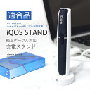 iQOS (アイコス) 充電スタンド 卓上 卓上充電器 充電器 バッテリー microUSBコネクタ アイコスポケットチャージャー 充電クレードル スタンド スマホ充電 スマホ充電スタンド