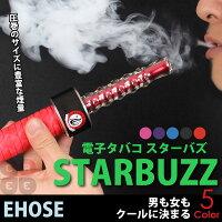 【送料無料】E-Hose(イーホース) STAR BUZZ(スターバズ) カートリッジ式大型電子シーシャ ■USB充電式電子たばこ 禁煙グッズ 電子タバコ 電子煙草 VAPE ベイプ【RCP】 02P03Dec16 0613bonus_coupon