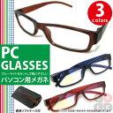【大特価】PCメガネ(パソコンメガネ) ソフトケース付■ブルーライトをカットして目に優しい♪UVカット 紫外線カット■パソコン用メガネ 専用ケース付き★レビューを書いてプレゼントGET 眼鏡 めがね 伊達メガネより機能的♪ あす楽