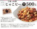 【500円OFFクーポン配布中】創作中華 一之船入 特製■じ...
