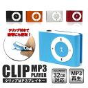 MP3プレーヤー ミュージックプレーヤー mp3 microSD USB コンパクト クリップ レッド ブラック ブルー シルバー 黒、赤、青、銀、オレンジ
