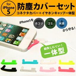 一体型 iPhone5 防塵カバー(コネクタカバー+<strong>イヤホン</strong>キャップ)8色から選べる! ゴミやホコリから守るプロテクトキャップ ライトニング用 コネクタカバー <strong>イヤホン</strong>カバー iphone5 5S iPod touch iPod nano